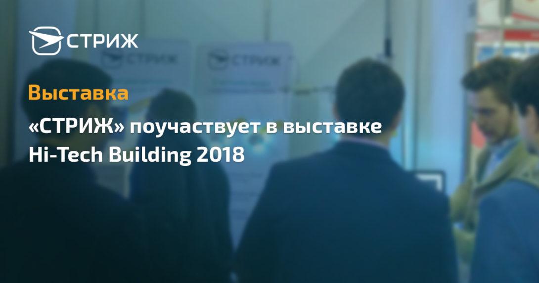 Анонс конференции Hi-Tech Building 2018 баннер