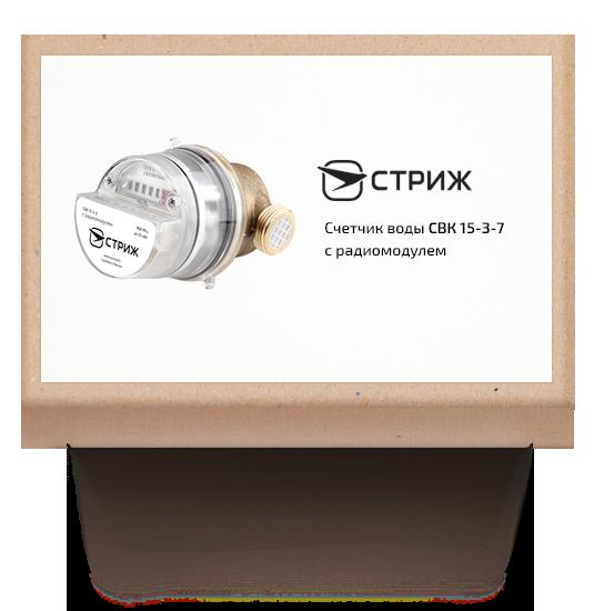 Коробка с «умным» счетчиком воды СВК 15-3-7 с радиомодулем «СТРИЖ»