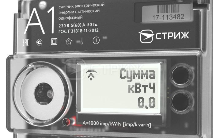 Фрагмент фото счетчика СТРИЖ А1
