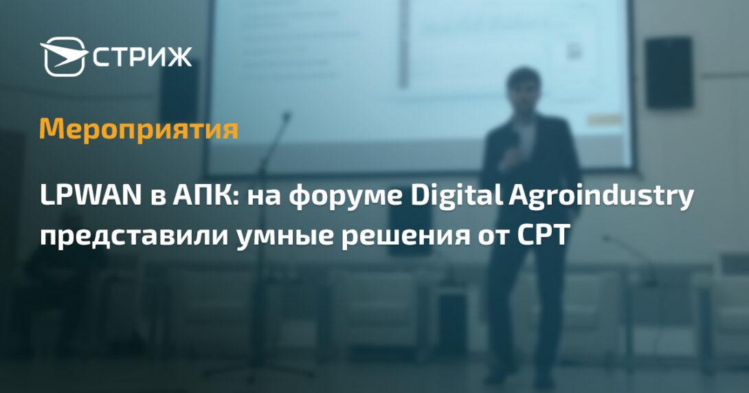 Digital Agroindustry 2019