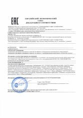 Сертификат соответствия электросчетчика А1 ЕАС