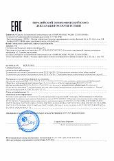 Сертификат соответствия электросчетчика А3 ЕАС