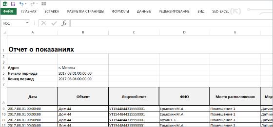 Выгрузка отчетов показаний датчиков температуры в Excel