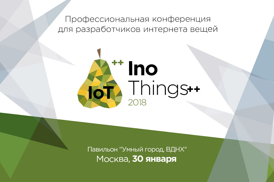 Конференция InoThings++ 2018