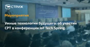 IoT Tech Spring