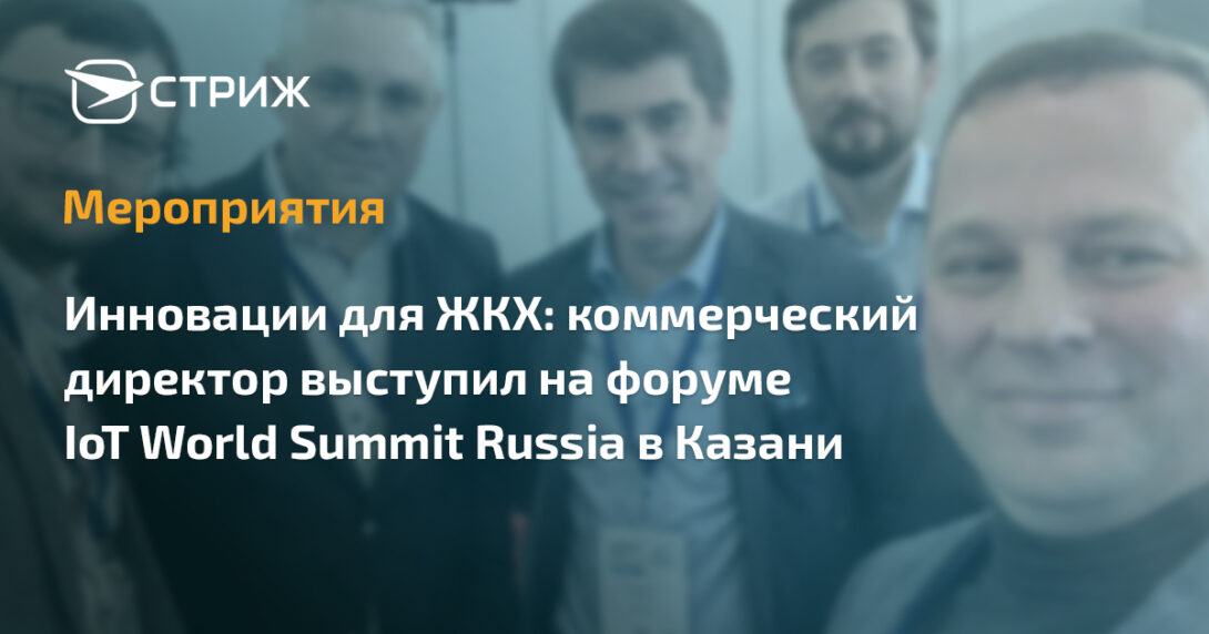 СРТ IoT World Summit