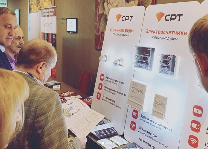 Экспозиция СРТ на конференции «IoT в ЖКХ