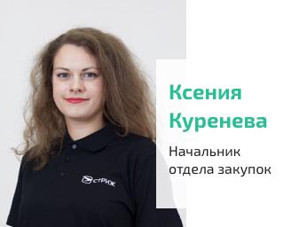 Ксения Куренева, директор по закупкам фото