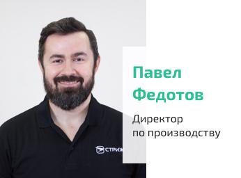 Павел Федотов, руководитель отдела производства фото
