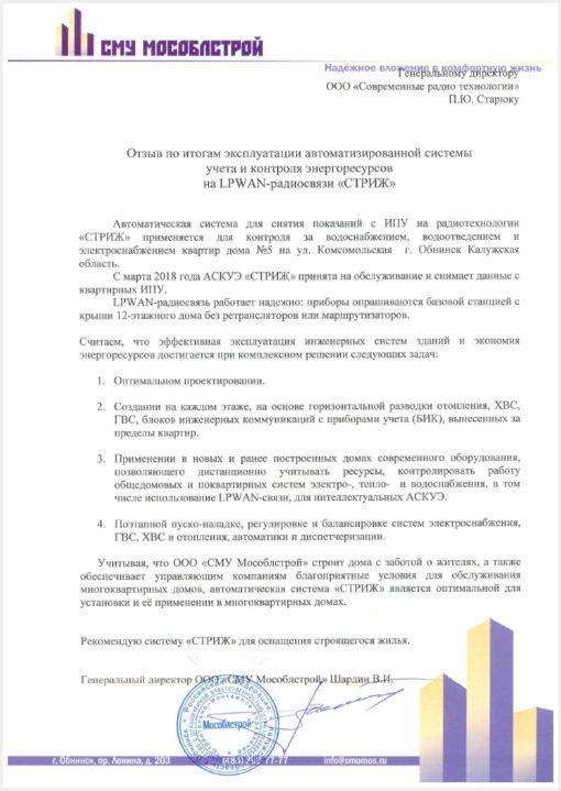 Рекомендация СМУ Мособлстрой
