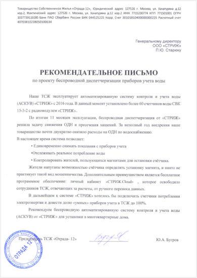 Рекомендательное письмо от ТСЖ «Отрада 12» для «СТРИЖ»
