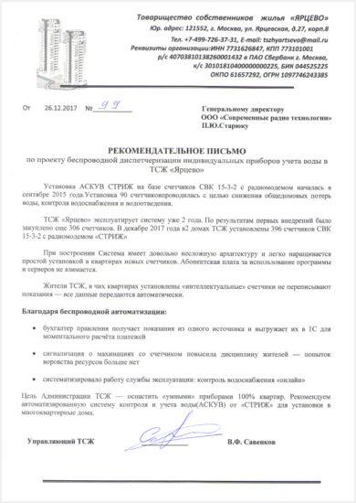 Рекомендательное письмо ТСЖ «Ярцево»