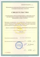Свидетельство резидента Сколково
