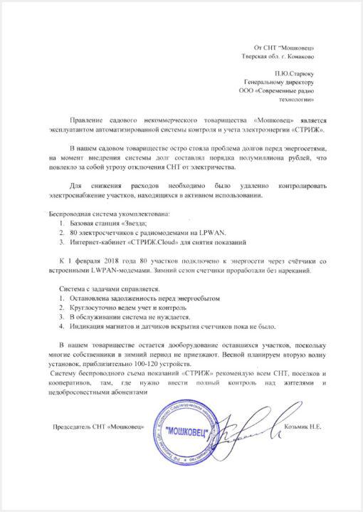 Отзыв СНТ «Мошковец» об АСКУЭ «СТРИЖ»