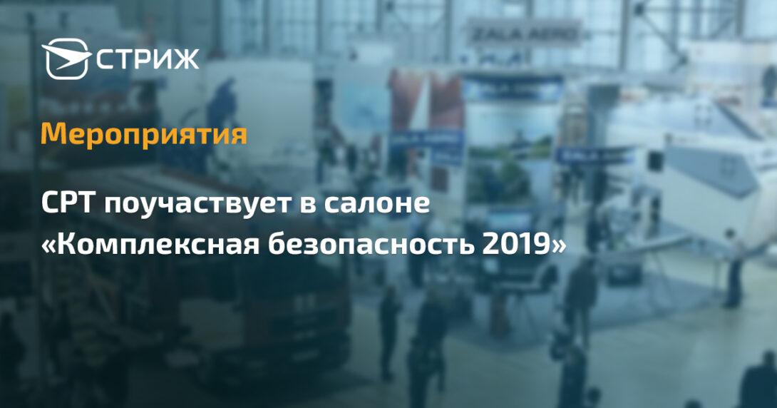 Комплексная безопасность 2019