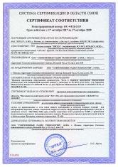 Сертификат соответствия базовой станции «СТРИЖ»