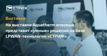 Анон выставки Aquatherm 2018