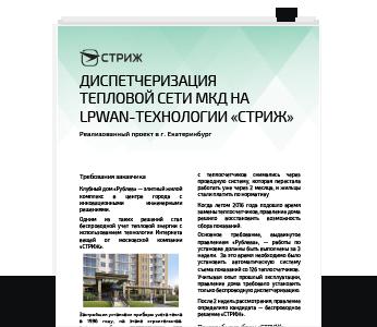 Первая страница кейса диспетчеризации КД «Рублев»