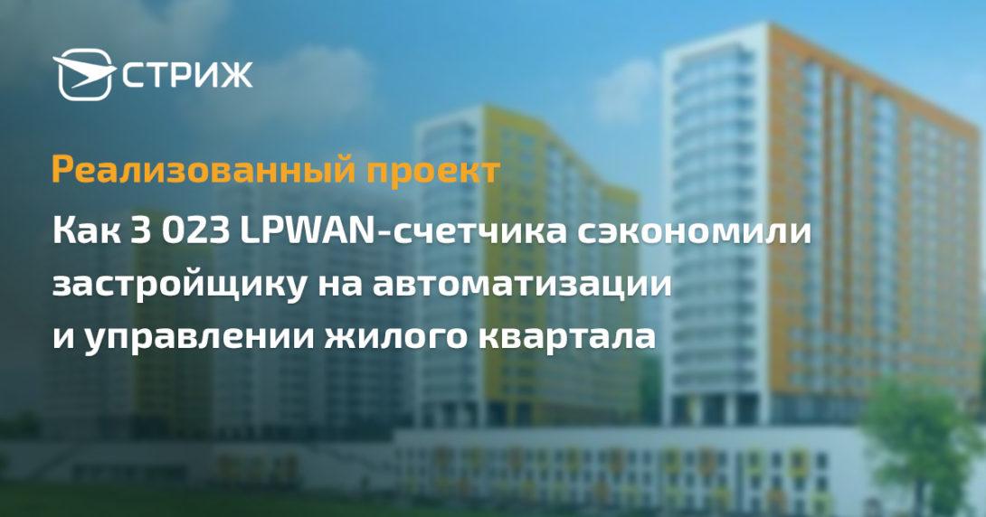 Реализованный проект диспетчеризации «Сити-21 век»