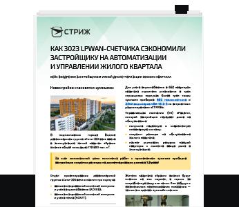 Первая страница кейса диспетчеризации Сити-XXI век