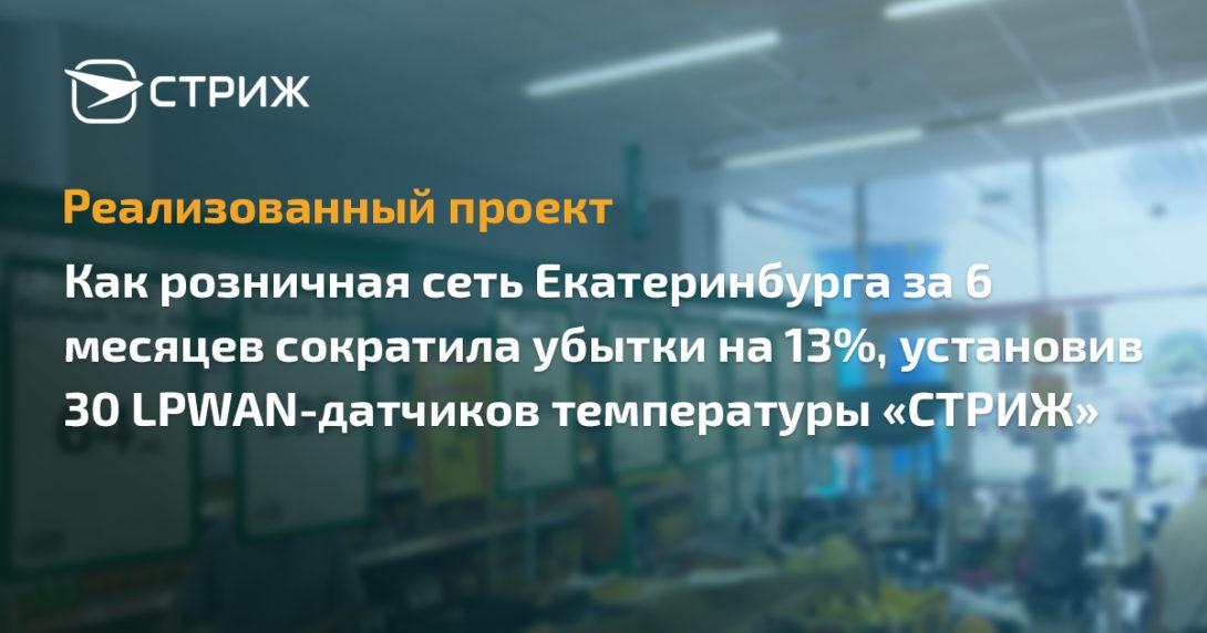 Реализованный проект магазина в Екатеринбурге баннер