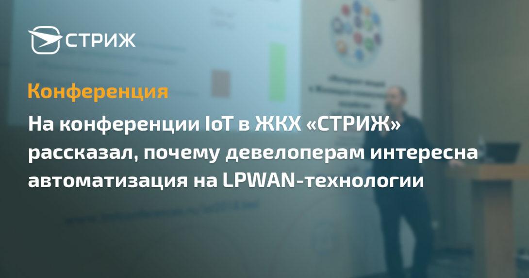 «СТРИЖ» на конференции IoT в ЖКХ 2018