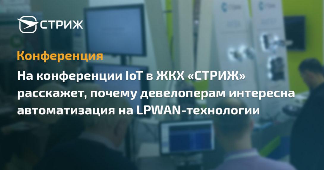 «СТРИЖ» на конференции «IoT в ЖКХ 2018»