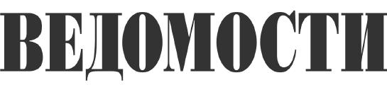 Ведомости, логотип