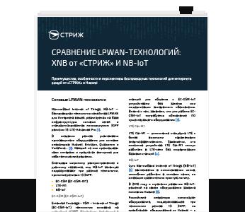 Первая страницы брошюры сравнения технологий XNB и NB-IoT