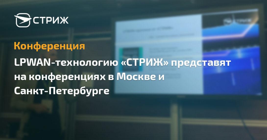 «СТРИЖ» в двух столицах: конференция Made in Russia 2018