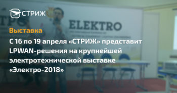 Анонс выставки «Электро-2018»