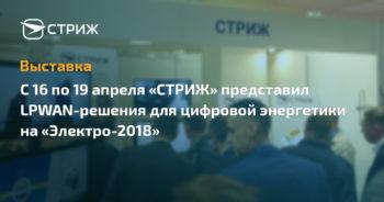 «СТРИЖ» на выставке «Электро-2018» пострелиз