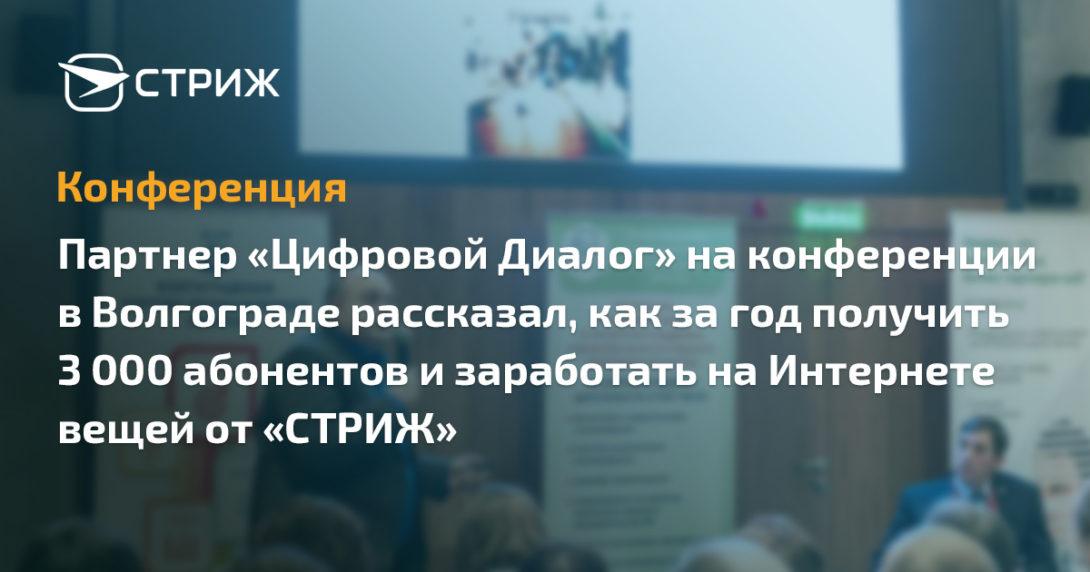 партнер СТРИЖ на конференции в Волгограде