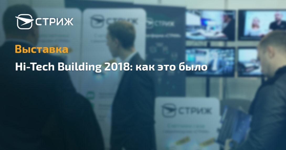Выставка Hi-Tech Building 2018 пост-релиз промо