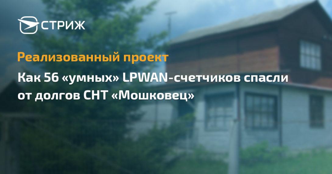 Реализованный проект «СТРИЖ в СНТ «Мошковец»