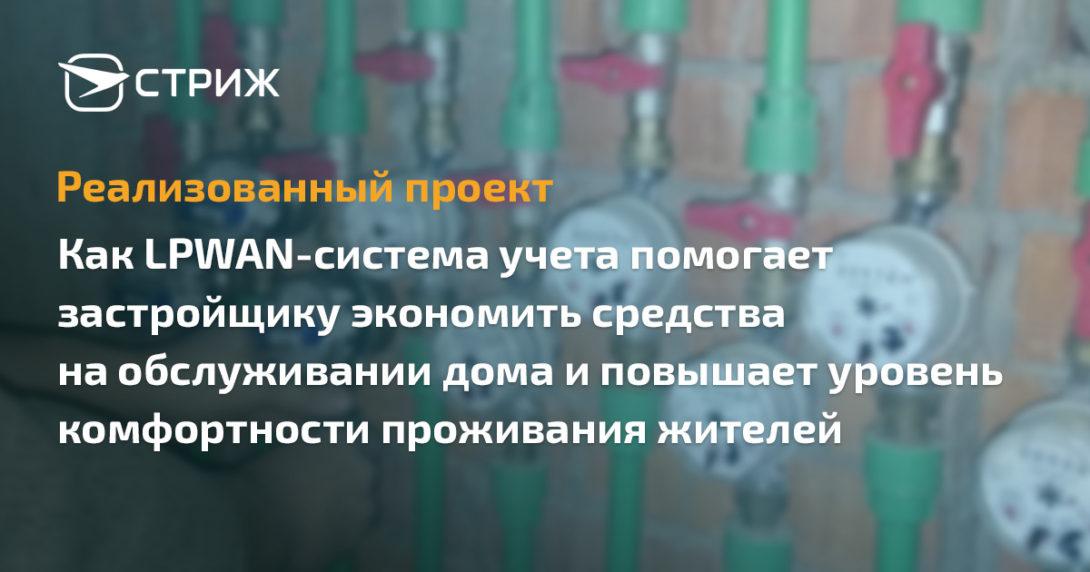 Реализованный проект «СТРИЖ в Обнинске