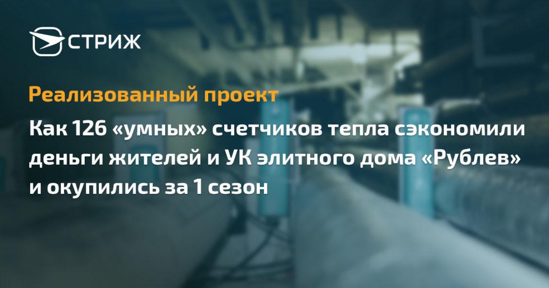 Реализованный проект КД «Рублев» баннер