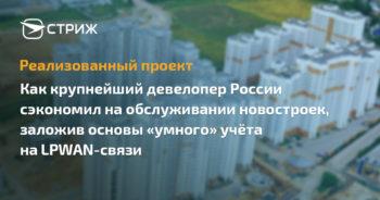 Кейс диспетчеризации ЖК от ГК «ПИК»