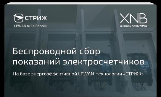 Презентация АСКУЭ «СТРИЖ» pdf