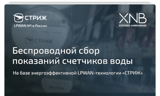 Презентация АСКУВ «СТРИЖ»