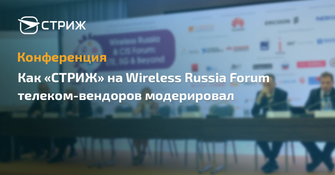 «СТРИЖ» на Wireless Conference 2018