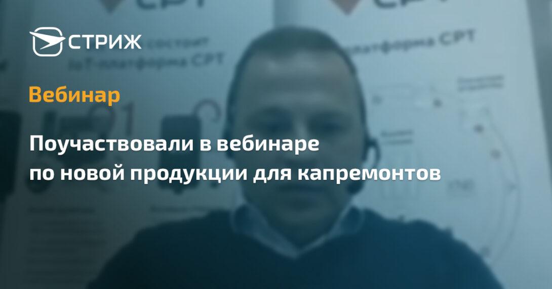 Вебинар компании СРТ